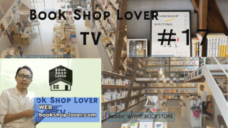 BOOKSHOP LOVER TV 17回目は東京・田原町の「Readin' Writin' BOOKSTORE」です!!