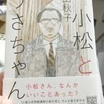 【書評】絲山秋子『小松とうさちゃん』