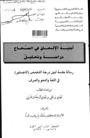 تحميل كتاب أبنية الإلحاق في الصحاح pdf رسالة ماجستير