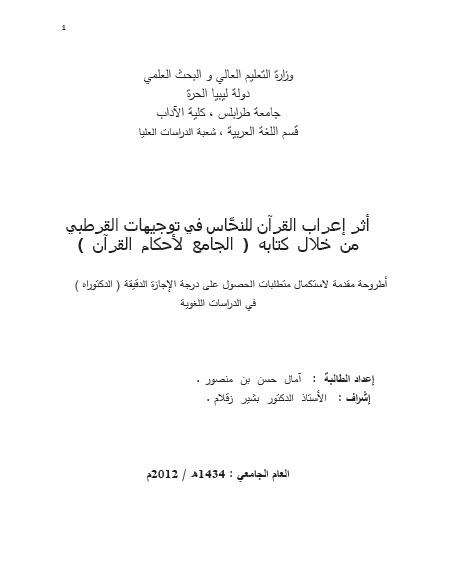 تحميل كتاب أثر إعراب القرآن في توجيهات القرطبي pdf أطروحة دكتوراه