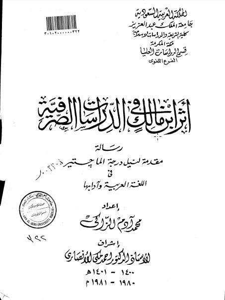 تحميل كتاب أثر ابن مالك في الدراسات الصرفية pdf رسالة ماجستير