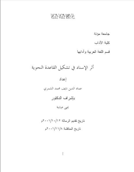 تحميل كتاب أثر الإسناد في تشكيل القاعدة النحوية pdf رسالة ماجستير