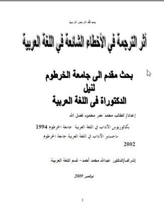 تحميل أثر الترجمة في الأخطاء الشائعة في العربية pdf أطروحة دكتوراه