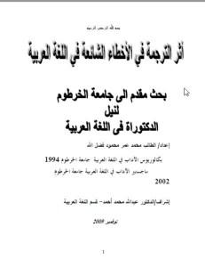 تحميل كتاب أثر الترجمة في الأخطاء الشائعة في العربية pdf أطروحة دكتوراه