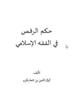 تحميل كتاب أحكام الرقص في الفقه الإسلامي pdf كمال الدين بكرو