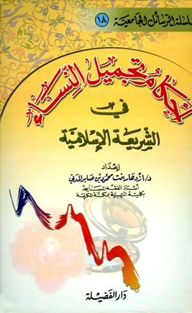 تحميل كتاب أحكام تجميل النساء في الشريعة الإسلامية pdf ازدهار المدني