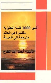 تحميل كتاب أشهر 1000 كلمة فى اللغة الانجليزية مترجمة للعربية pdf