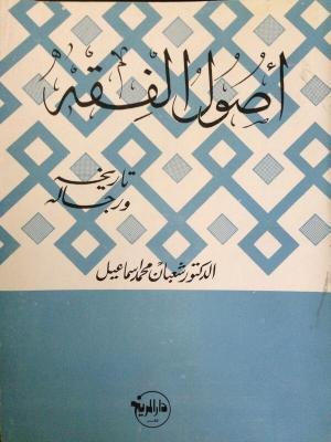 تحميل كتاب أصول الفقه تاريخه ورجاله pdf