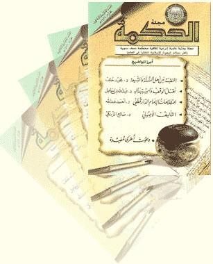 تحميل أعداد مجلة الحكمة (للدراسات الشرعية) pdf