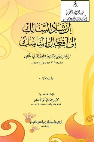 تحميل كتاب إرشاد السالك إلى أفعال المناسك لابن فرحون pdf