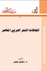 تحميل كتاب اتجاهات الشعر العربي المعاصر pdf إحسان عباس