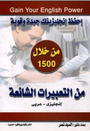 كتاب احفظ انجليزيتك جيدة وقوية من خلال 1500 كلمة من التعبيرات الشائعة pdf