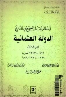 تحميل كتاب أخطاء يجب ان تصحح في التاريخ - الدولة العثمانية pdf
