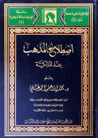 اصطلاح المذهب عند المالكية – محمد إبراهيم علي pdf