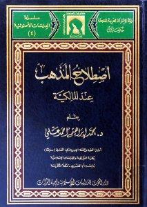 تحميل كتاب اصطلاح المذهب عند المالكية pdf