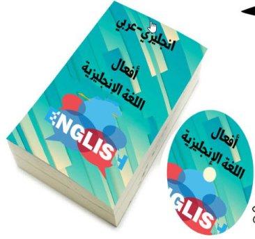 كتاب أفعال اللغة الإنجليزية انجليزي-عربي pdf