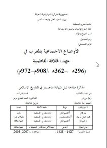 الأوضاع الإجتماعية بالمغرب في عهد الخلافة الفاطمية pdf رسالة ماجستير
