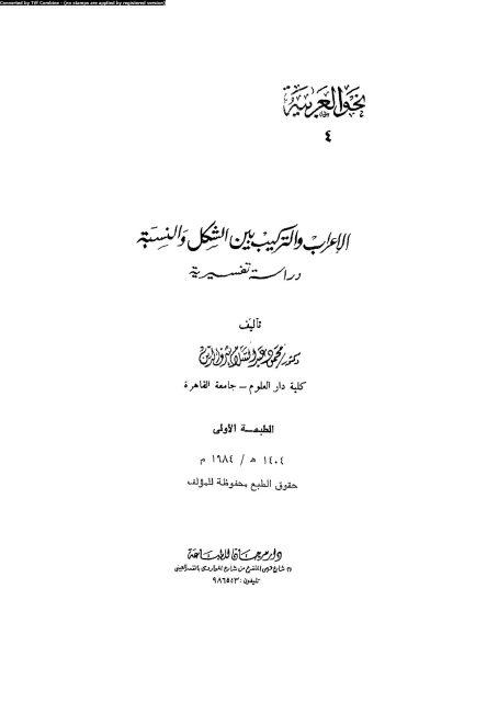 تحميل كتاب الإعراب والتركيب بين الشكل والنسبة pdf محمود شرف الدين