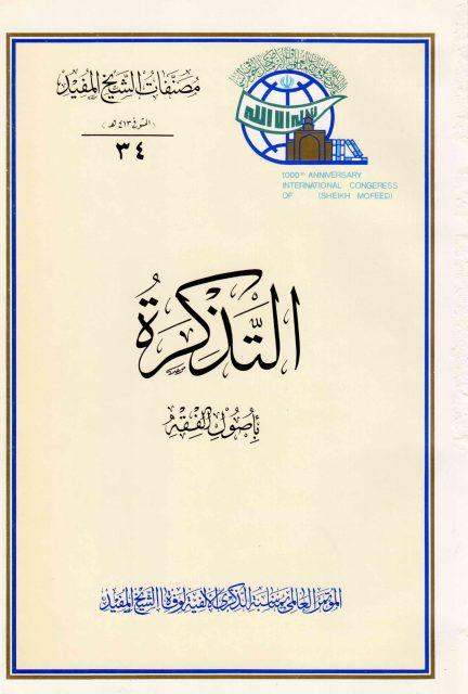 تحميل كتاب التذكرة بأصول الفقه pdf الشيخ المفيد الشيعي