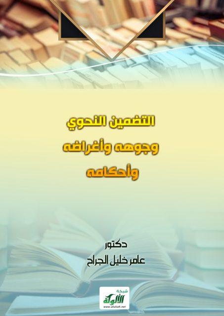 تحميل كتاب التضمین النحوي: وجوهه وأغراضه وأحكامه pdf عامر خليل الجراح