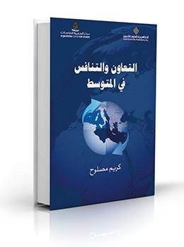 تحميل كتاب التعاون والتنافس في المتوسط pdf