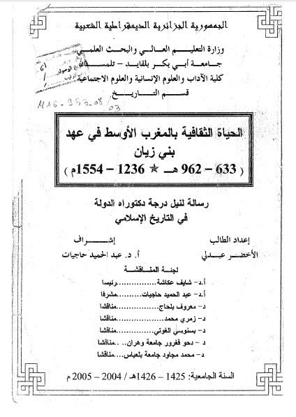 تحميل الحياة الثقافية في المغرب الأوسط في عهد بني زيري pdf أطروحة دكتوراه