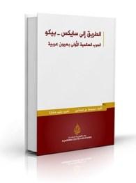 تحميل كتاب الطريق إلى سايكس-بيكو الحرب العالمية الأولى بعيون عربية pdf