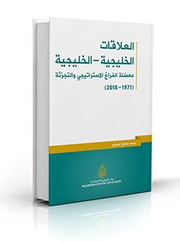 تحميل كتاب العلاقات الخليجية – الخليجية معضلة الفراغ الاستراتيجي والتجزئة pdf