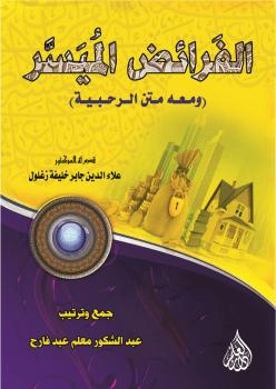 تحميل كتاب الفرائض الميسر ومعه متن الرحيبة pdf