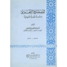 تحميل كتاب القاعدة النحوية دراسة تحليلية نقدية pdf