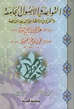 تحميل كتاب القواعد والأصول الجامعة والفروق والتقاسيم البديعة النافعة pdf