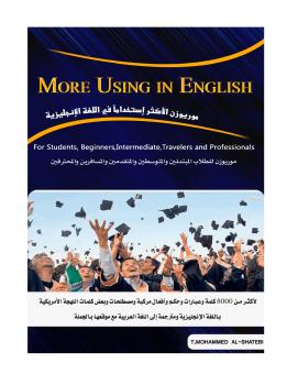 كتاب موريوزن الأكثر استخداما في اللغة الانجليزية للطلاب والمسافرين والمحترفين