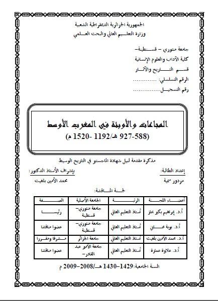 تحميل المجاعات والأوبئة في المغرب الأوسط pdf رسالة ماجستير