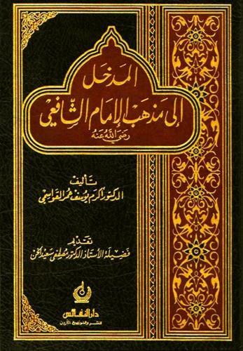 تحميل كتاب المدخل إلى مذهب الإمام الشافعي pdf أكرم القواسمي