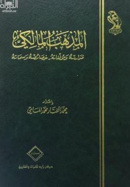 تحميل كتاب المذهب المالكي مدارسه ومؤلفاته خصائصه وسماتهpdf