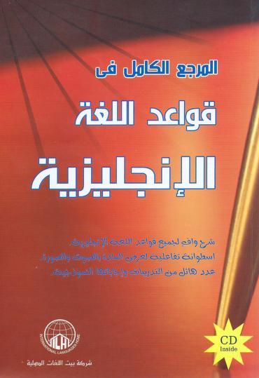 تحميل كتاب المرجع الكامل في قواعد اللغة الانجليزية pdf