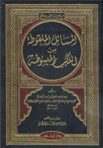 تحميل كتاب المسائل الملقوطة من الكتب المبسوطة لابن فرحون pdf