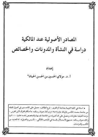 تحميل كتاب المصادر الأصولية عند الإمام مالك pdf مولاي الحيان