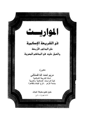 تحميل كتاب المواريث في الشريعة الإسلامية على المذاهب الأربعة والعمل عليه في المحاكم المصرية pdf