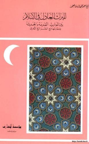 تحميل كتاب الميراث العادل في الإسلام بين المواريث القديمة والحديثة و مقارنتها مع الشرائع الأخرى pdf