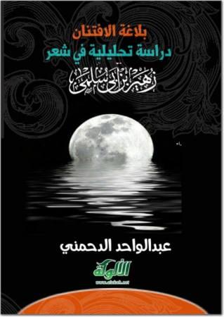بلاغة الافتنان دراسة تحليلية في شعر زهير بن أبي سلمى pdf عبد الواحد الدحمني