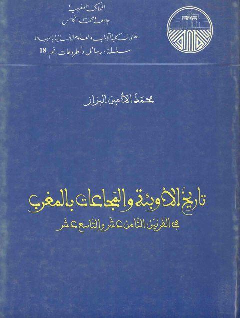 تحميل كتاب تاريخ الأوبئة والمجاعات بالمغرب في القرنين الثامن والتاسع عشر pdf