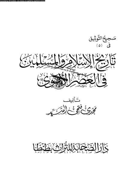 تحميل تاريخ الإسلام والمسلمين في العصر الأموي pdf مجرى فتحي السيد