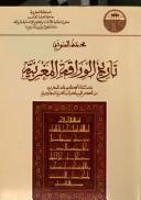 تحميل كتاب تاريخ الوراقة المغربية pdf محمد المنوني