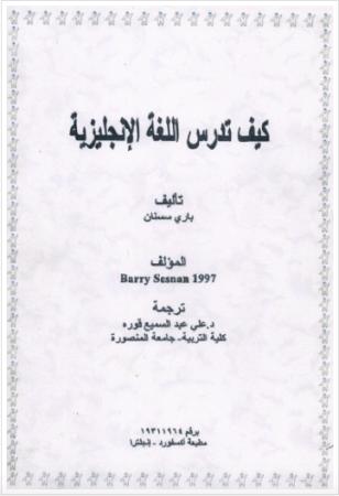 تحميل كتاب كيف تدرس اللغة الانجليزية pdf