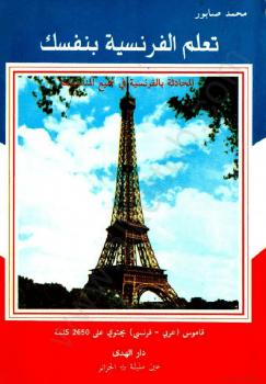 تحميل كتاب تعلم الفرنسية بنفسك pdf