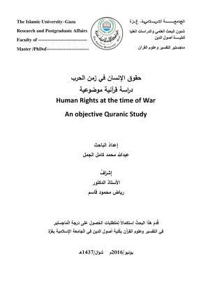 حقوق الإنسان في زمن الحرب دراية قرآنية موضوعية pdf رسالة ماجستير