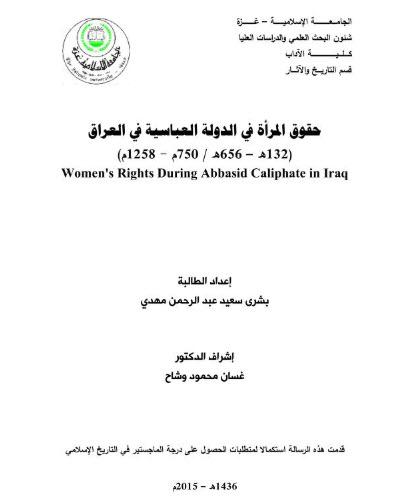 تحميل حقوق المرأة في الدولة العباسية في العراق pdf رسالة ماجستير