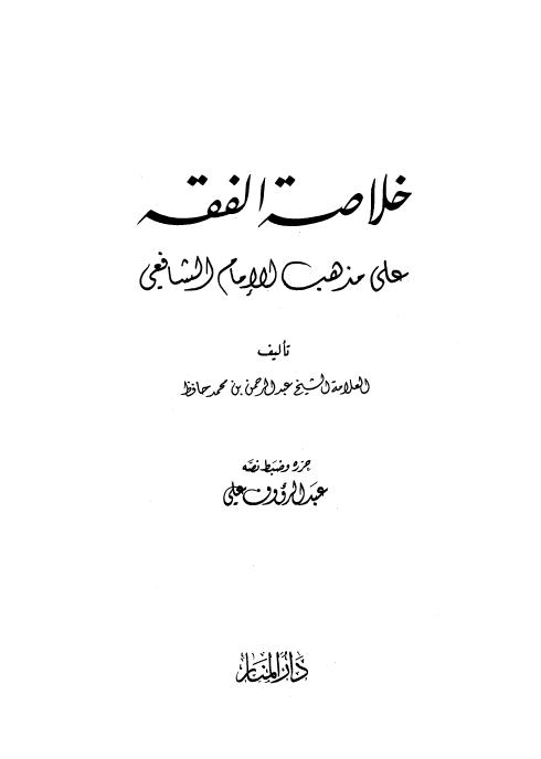تحميل كتاب خلاصة الفقه علي مذهب الإمام الشافعي pdf عبد الرحمن بن محمد حافظ