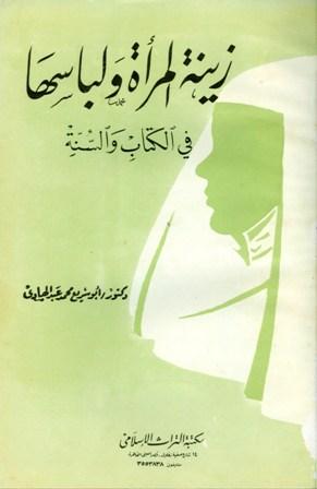 تحميل كتاب زينة المرأة ولباسها في الكتاب والسنة pdf محمد عبد الهادي